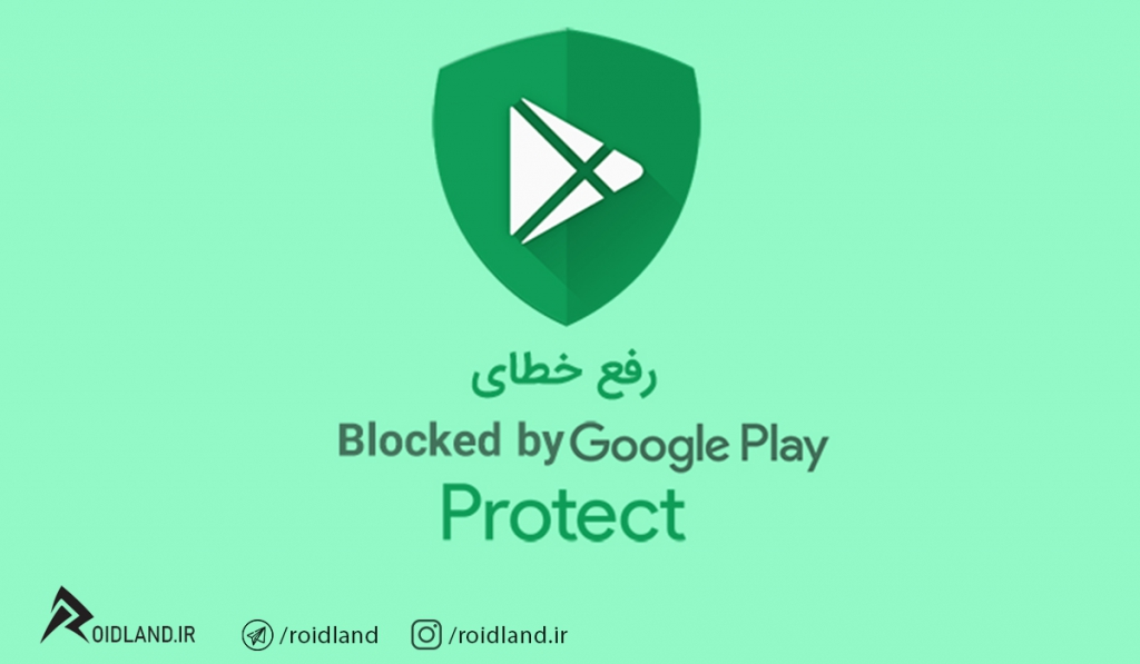 Blocked By Play Protect Error How To Fix